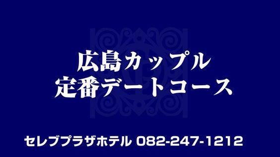 広島のカップルの定番デートコース