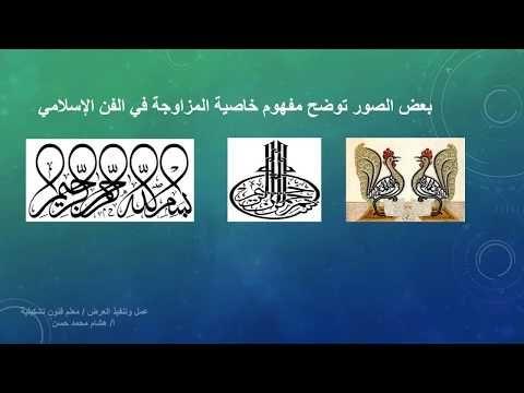 الحادي عشرالوحدة الاولي الفن الأسلامي Youtube Computer Make It Yourself