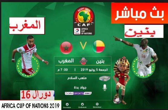 بث مباشر مباراة المغرب وبنين كورة ستار Yalla Shoot يلا شوت Sports News Cup