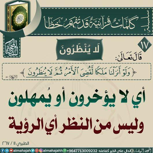 مسابقات قرآنية ماذا تفهم من الآية بالصور Islamic Inspirational Quotes Quran Verses Learn Quran