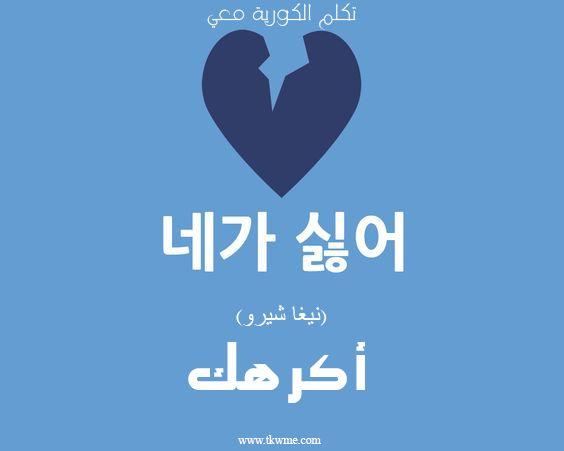 تعلم اللغة الكورية اكرهك باللغة الكورية Korean Words Learning Learn Japanese Words Korean Language