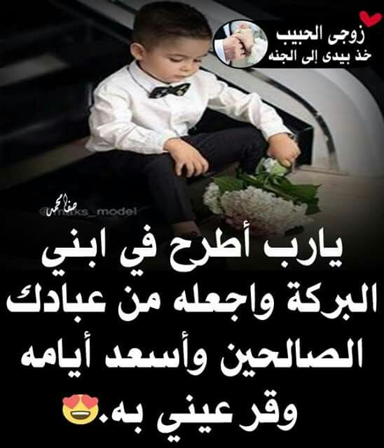 Pin By Mohamed Saber On محمد Islam Messages Children
