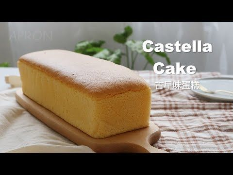 Castella Cake 古早味蛋糕 Apron Youtube At Spanish Origin Cake