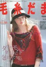 Keito Dama - №124 - 2004