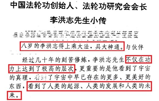 刘华秀 李洪志的预测 神通 哪去了 blog blog posts post
