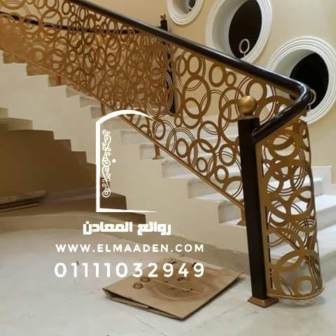 شركة روائع المعادن Www Elmaaden Com 01111032949 أبواب حديد درابزين حديد صور أبواب حديد صور درابزين حديد ديكو Staircase Design House Design Design
