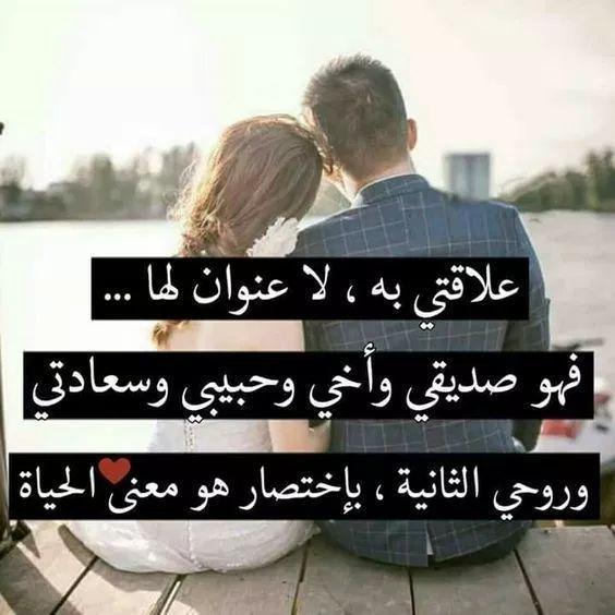 صور حب جامدة Weird Words Beautiful Arabic Words Arabic Love Quotes