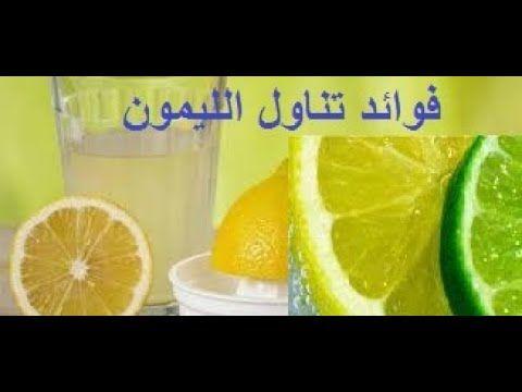فوائد تناول الليمون الحامض للتخسيس والبشرة وللجسم وكيف تعالج الأمراض Blog Posts The Creator Development
