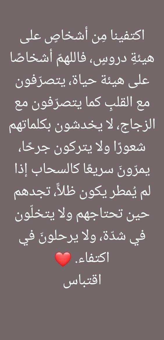 Pin By Diana On بالعربية Arabic Love Quotes Love Quotes Arabic Quotes