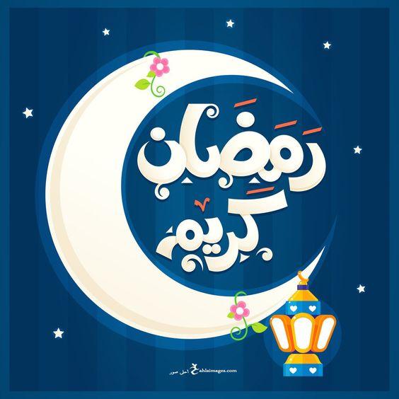 صور رمضان كريم 2019 تحميل تهنئة شهر رمضان الكريم - احلى صور