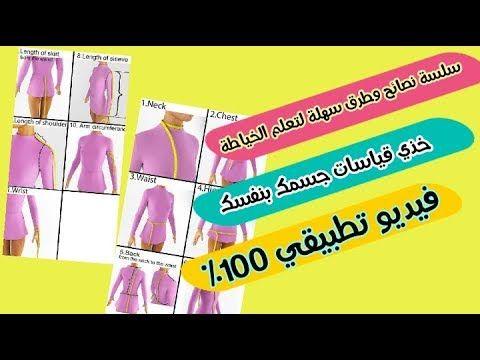 كيف تأخذ الخياطة المحترفة مقاسات الجسم بشكل صحيح Youtube Let It Be Convenience Store Products