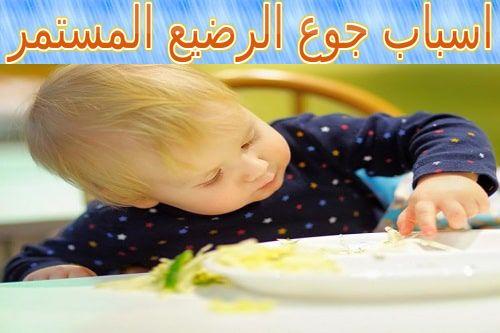 ماهي اسباب جوع الرضيع المستمر Sozo Hunger Food