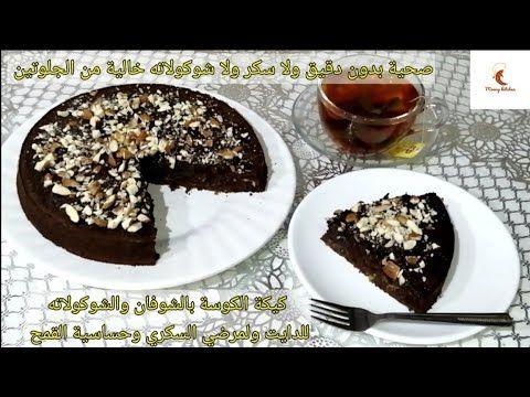 كيكة الكوسة بالشوفان و الشوكولاته للدايت لمرضي السكر حساسية القمح بدون جلوتين صحية للاطفال والكبار Youtube Desserts Food Pudding