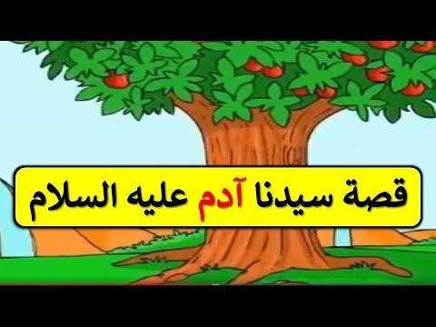 قصة آدم عليه السلام سلسلة قصص الأنبياء للأطفال كرتون اسلامي للاطفال Grinch