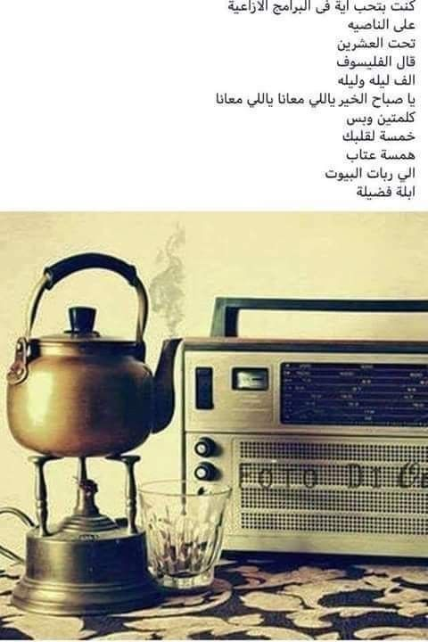 Pin By Wael Ali On Childhood Memories Childhood Memories Childhood Kitchen Appliances