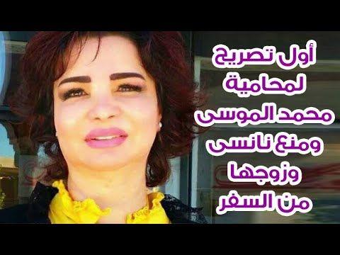 أول تصريح لمحامية محمد الموسى ومنع نانسى وزوجها من السفر Incoming Call Screenshot Incoming Call