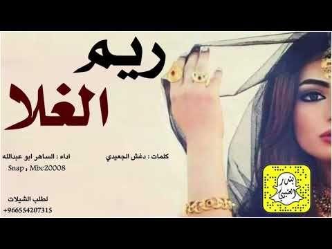 تحميل Mp3 شيلة ريم الغلا اداء الساهر ابو عبدالله 2020 حصريا Memes Ecard Meme Snaps