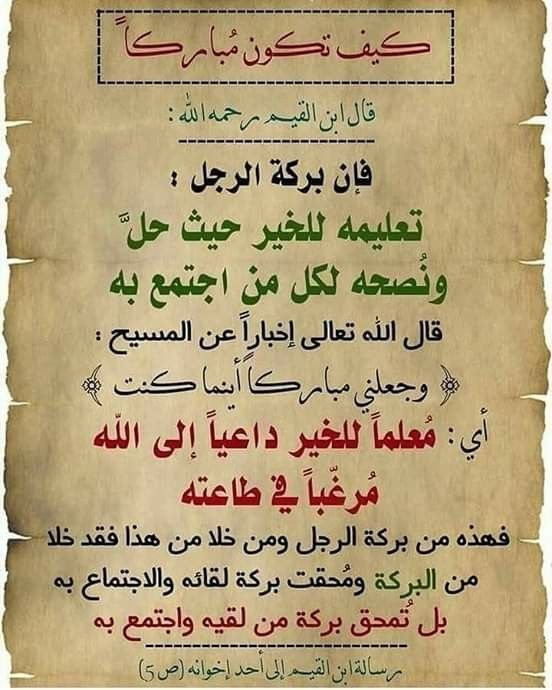 Pin By Kh On زهد ورقائق Islamic Quotes Quran Islamic Quotes Positive Notes