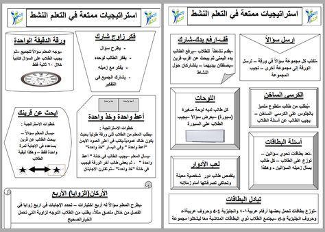 استراتيجيات التعليم لتنمية مهارات وقدرات المعلم استراتيجيات جديدة للتعليم النشط Active Learning Strategies Learn Arabic Online Learning Arabic