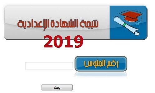 بوابة نتائج التعليم الأساسي الآن نتائج الشهادة الإعدادية محافظة القاهرة 2019 بالاسم ورقم الجلوس Gaming Logos Logos Alexandria