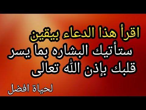 اقرأ هذا الدعاء خلال 10دقائق شاهد المفاجئه ستأتيك البشاره بما يسر قلبك بإذن الله Youtube Ali Quotes Quotes Duaa Islam