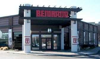 Benihana - Dearborn MI 48126 : been a huge fan since it was Kyoto's over 15 years ago...  memories of sushi lunches with Frizzo and many great family memories with my wife and the kids