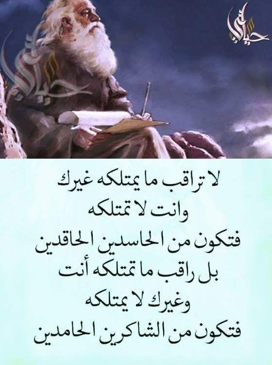 Pin By فلسطينية ولي الفخر On روائع الحكم Islam Facts Love Words Quotes