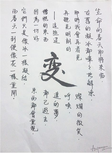 aupoman-calligraphy-chinese-Change by art-de.net, via Flickr