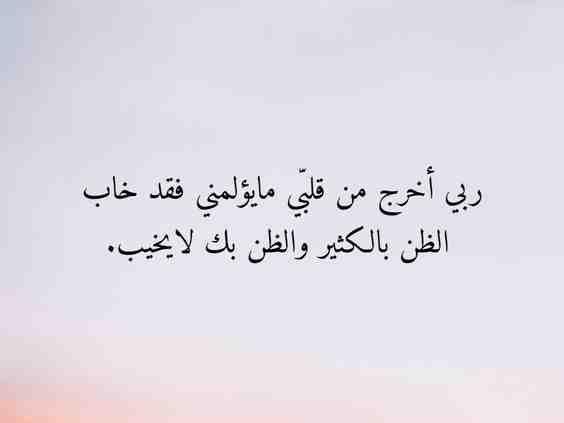 خلفيات رمزيات حب بنات فيسبوك حكم أقوال اقتباسات رب اخرج من قلبي ما يؤلمني Calligraphy