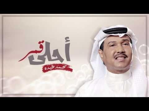كلمات اغنية احلى قمر محمد عبده In 2021 Baseball Hats Songs