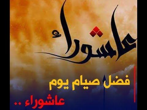 فضل صوم يوم عاشوراء ورأى علماء الدين Arabic Calligraphy Calligraphy