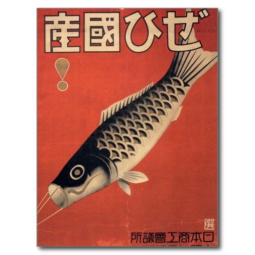 Carte postale japonaise vintage de poissons | Zazzle