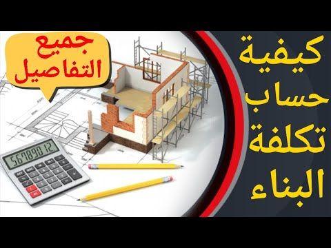 حساب تكلفة بناء منزل بجميع التفاصيل بشحال يتقام بناء منزلك Youtube In 2021