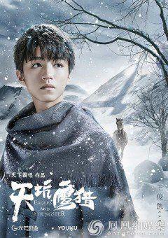 Phim Thiên Khanh Ưng Liệp