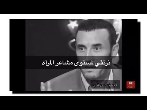 أرقى وصف للنساء من القيصر Youtube Youtube Arabic Words Words