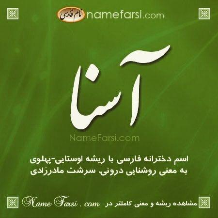 اسم آسنا از تا به اسم آسنا چند امتیاز میدهید نام دختر با حرف الف Namefarsi Com اسم دختر با آ نام ایرانی دخترانه با آ Names Farsi Logos