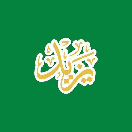 Yazid يزيد Arabic Name Arabic Calligraphy Sticker Arabic Calligraphy Arabic Names Canvas Prints