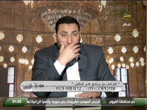 كفارة المداعبات بين الزوجين في نهار رمضان الشيخ احمد صبري Jada Incoming Call Incoming Call Screenshot