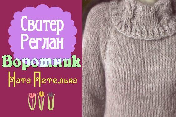 Простой свитер с рукавами реглан. Вяжем воротник.