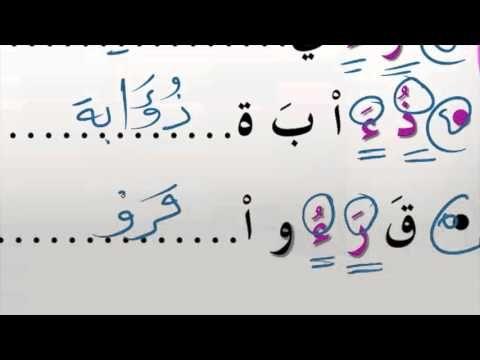 اللغة العربية إثرائي صف 9 تدريبات على الهمزة المتوسطة Youtube Arabic Calligraphy Calligraphy