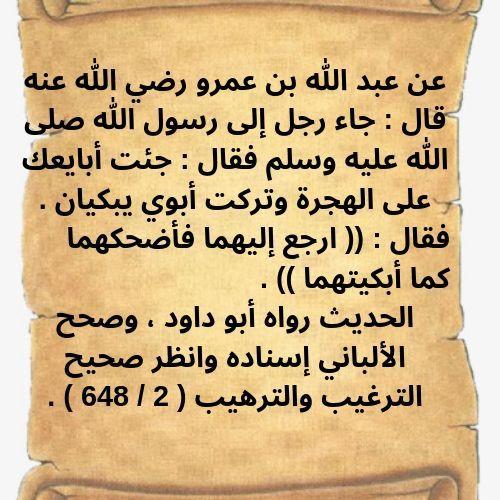 Pin By الدعوة إلى الله On أحديث نبوية شريفة صحيحة عن بر وعقوق الوالدين Arabic Calligraphy Calligraphy