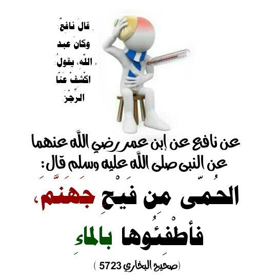Pin By Mr Dz On نفحات دينية إسلاميات Ahadith Hadith Islam