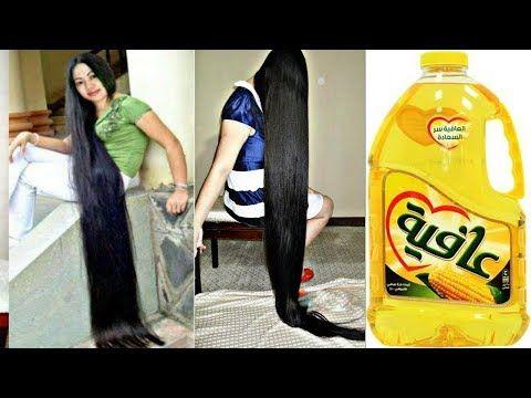 طريقة استخدام زيت الاكل لتطويل وتنعيم الشعر فى 3 ايام فقط Youtube Soin Cheveux Cheveux Beaute