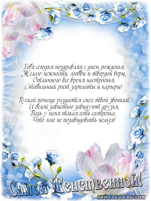 pozdravleniya-s-dnem-rozhdeniya-zhenshine-tatarskie-otkritki foto 15