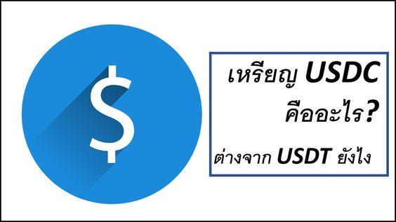 เหรียญ USDC คืออะไร