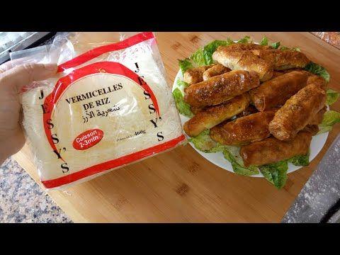 من اليوم مغتبقاوش تسلقوا الشعرية الصينية باش تحضروا السيكار والبريوات مالحين Youtube Food Breakfast French Toast