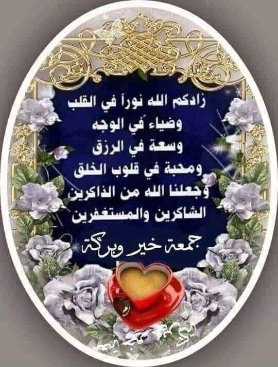 Pin By Ummohamed On اسماء الله الحسنى Good Morning Gif Decorative Plates Islamic Dua