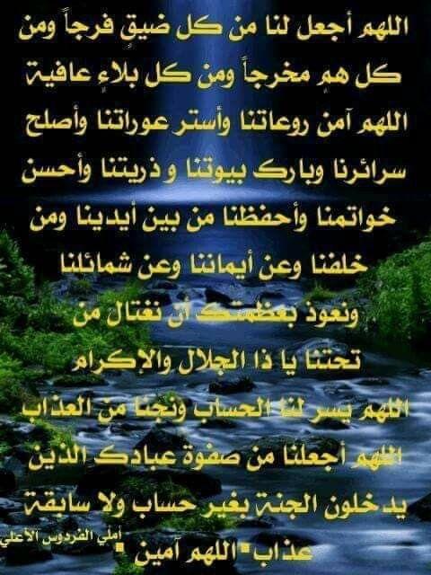Pin By The Noble Quran On I Love Allah Quran Islam The Prophet Miracles Hadith Heaven Prophets Faith Prayer Dua حكم وعبر احاديث الله اسلام قرآن دعاء Allah Wallpaper Islam Prayers