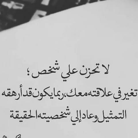 لا تحزن على شخص تغير في علاقته معك ربما يكون قد أرهقه غبائك و شخصيتك الفاشلة Words Quotes Wisdom Quotes Life Mood Quotes