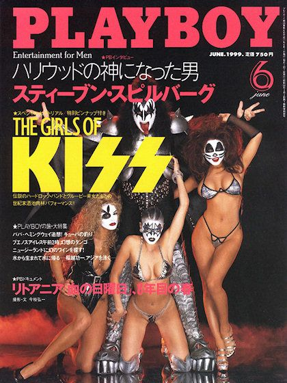 Playboy Japan June 1999  with Gene Simmons, Robin Sullivan, Jeannie Millar, Tina Garest (the girls of the KISS)